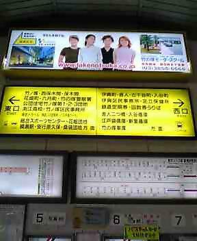 竹ノ塚に来ました